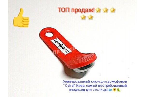Универсальный ключ домофон цифрал купить