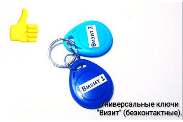 универсальный ключ для домофона визит