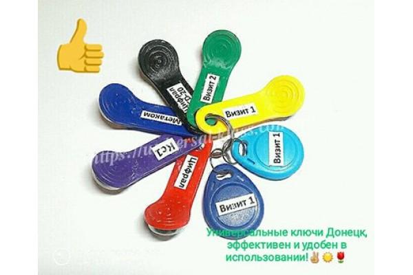 Универсальный ключ домофон Донецк