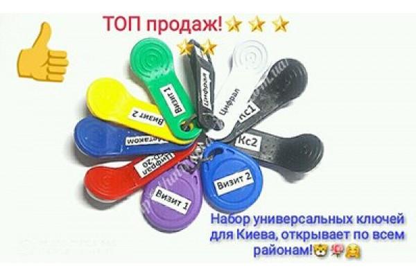 Универсальный ключ для домофона киев
