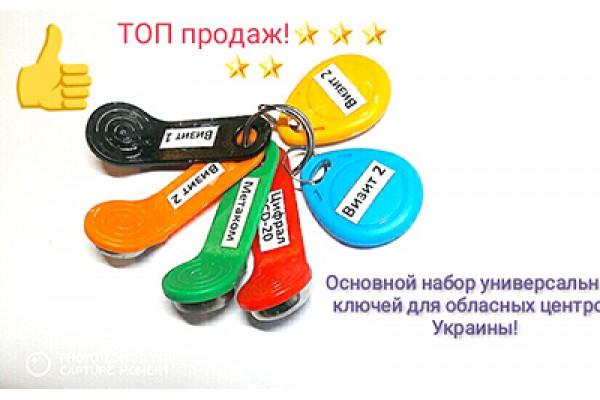 Универсальный ключ для домофона купить Украина.