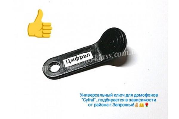 Изготовление универсальных ключей для домофона